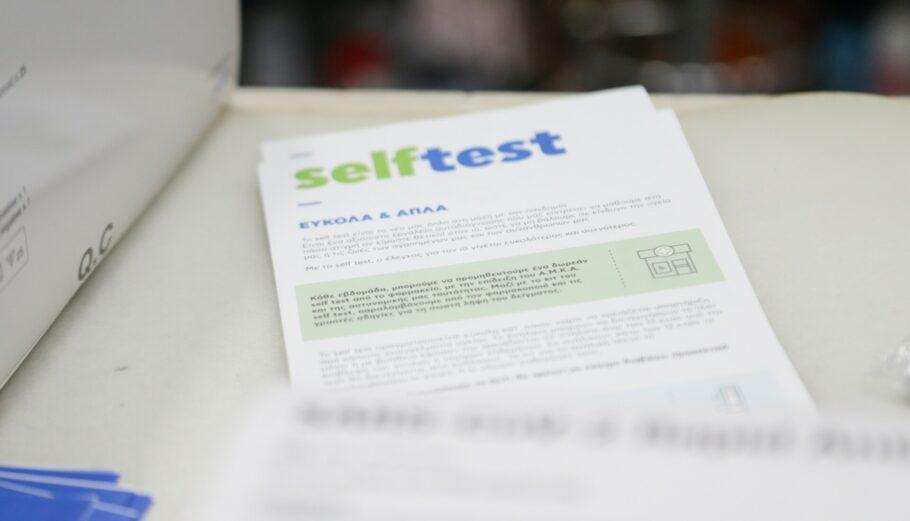 Διευκρινίσεις για το υποχρεωτικό self test στο Δημόσιο