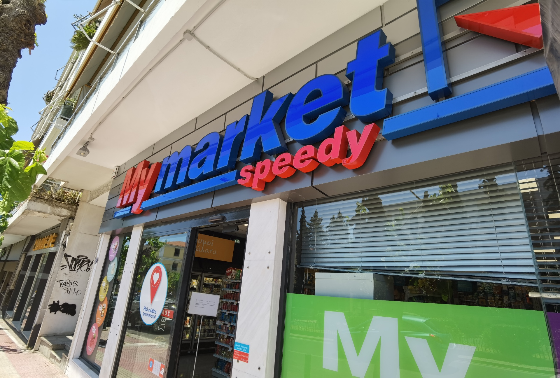 My Market Speedy © PowerGame.gr
