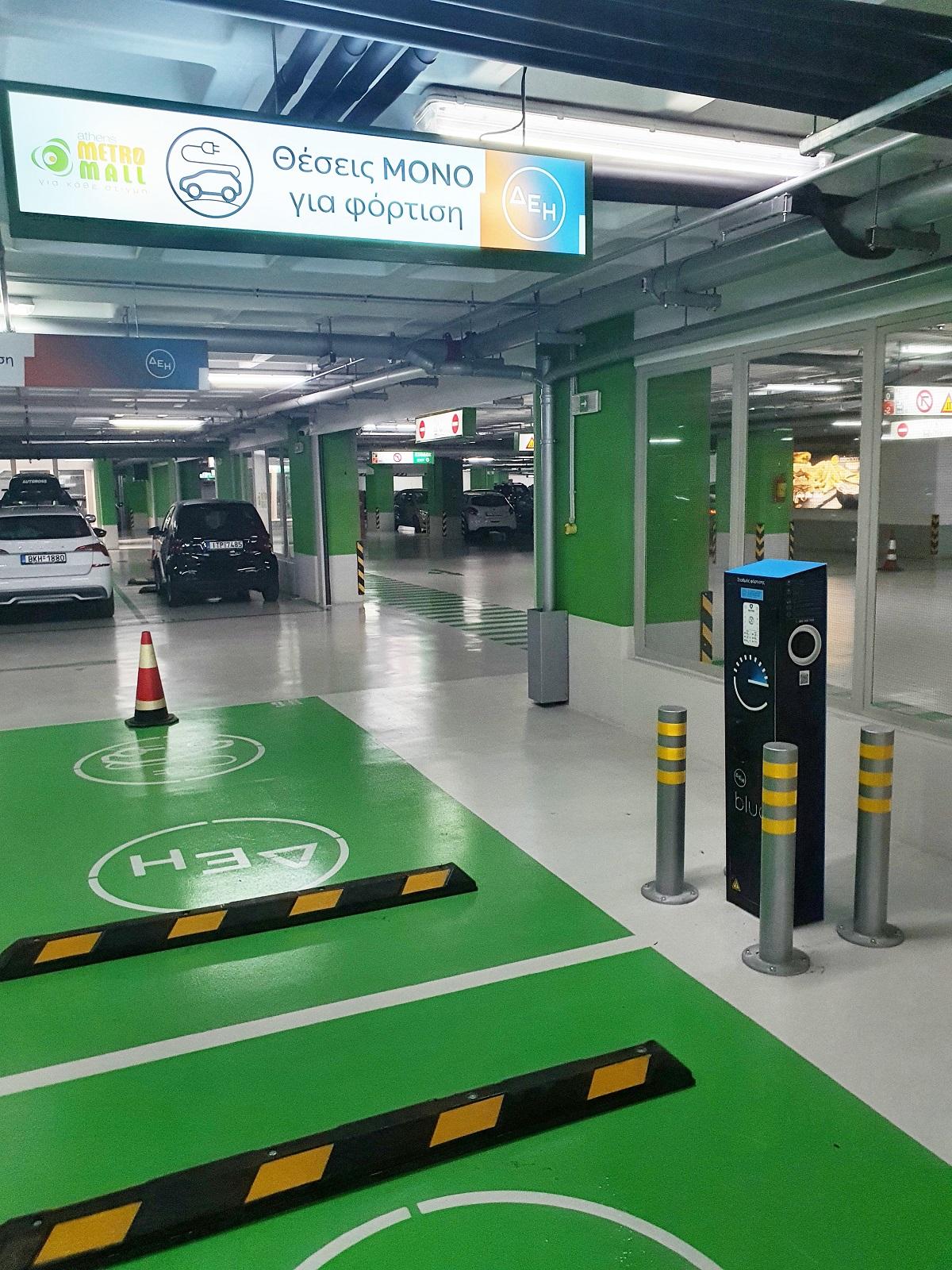 Σημείο φόρτισης ηλεκτρικών αυτοκινήτων ©Athens Metro Mall - ΔΕΗ