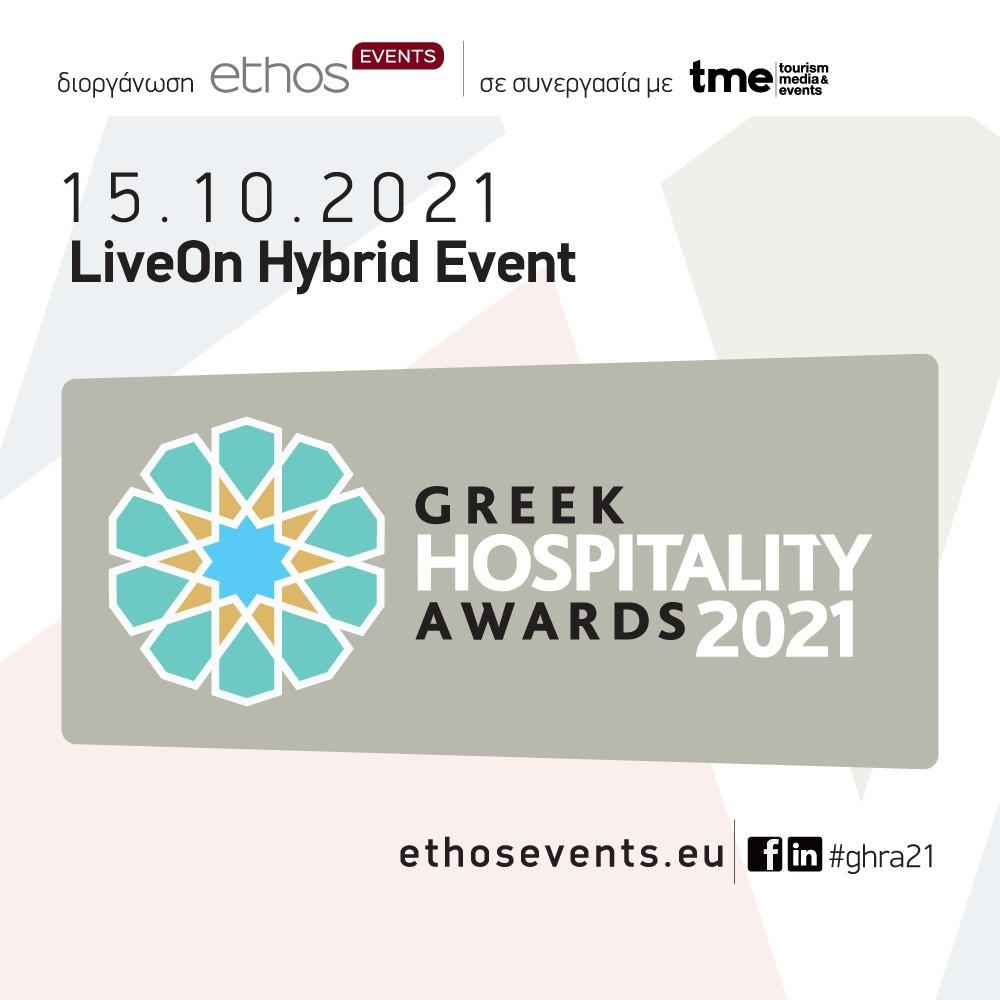 ©Greek Hospitality Awards 2021